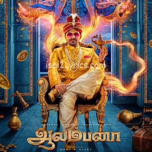 Aalambana Poster