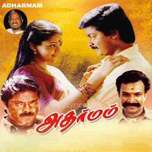 Adharmam Poster