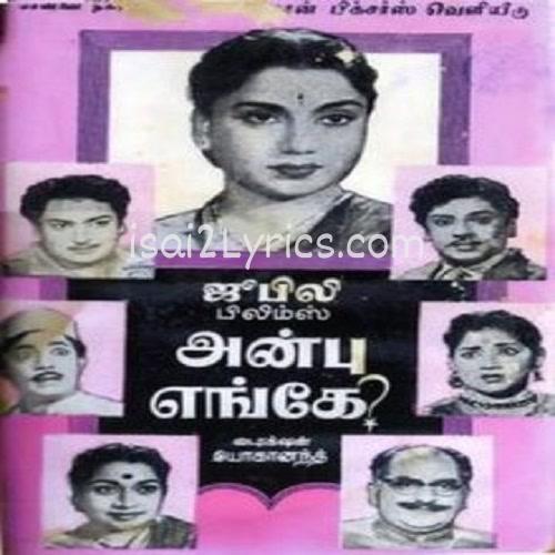 Anbu Engey Poster