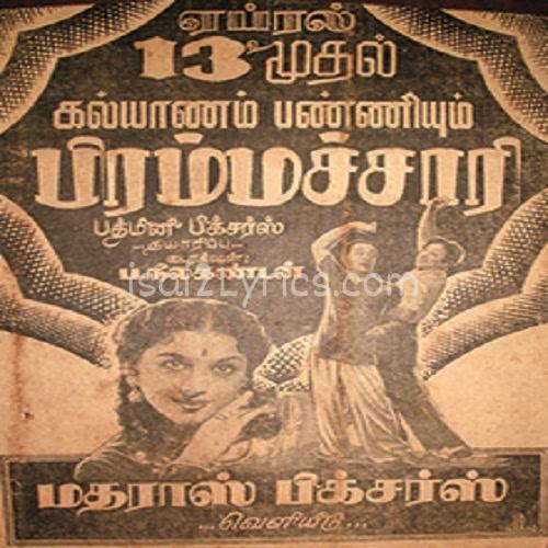Brahmachari (1992) Poster