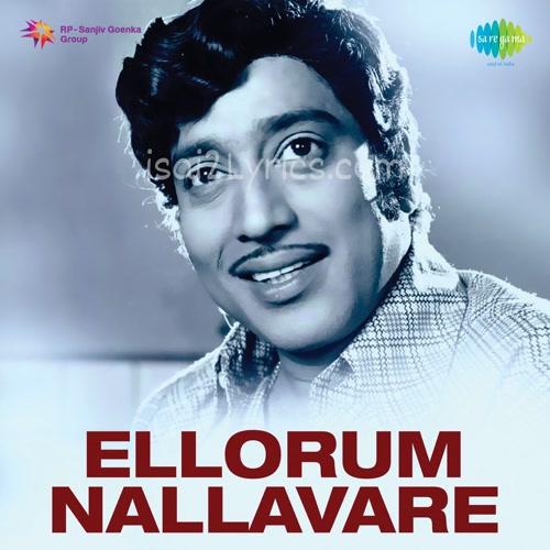 Ellorum Nallavare Poster