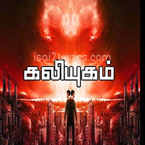 Kaliyugam Poster