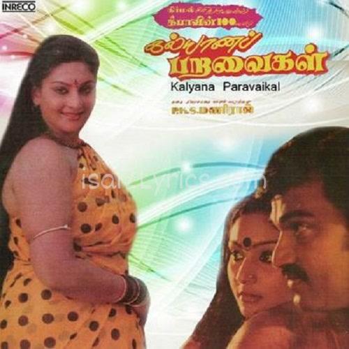 Kalyana Paravaigal Poster