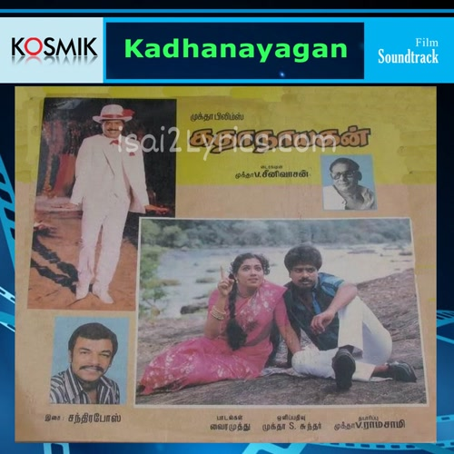Katha Nayagan Poster