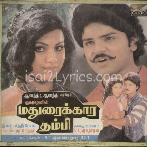 Maduraikkara Thambi Poster