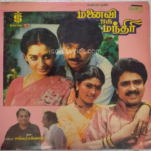 Manaivi Oru Mandhiri Poster