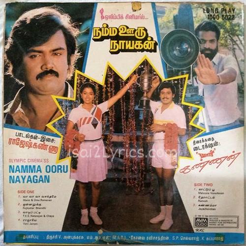 Namma Ooru Nayagan Poster