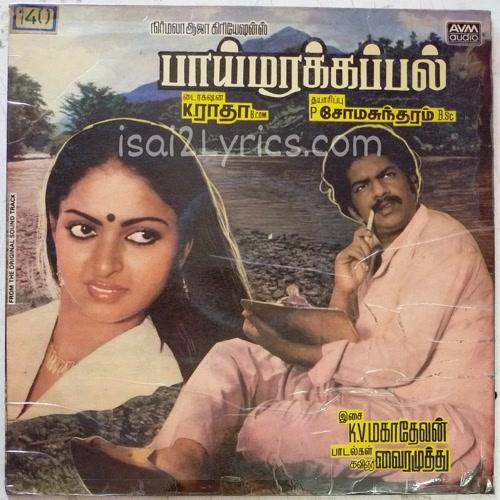 Paaimarakkappal Poster
