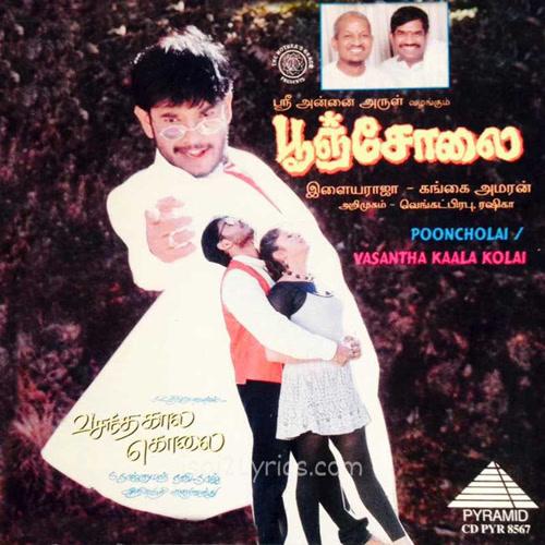 Pooncholai Poster