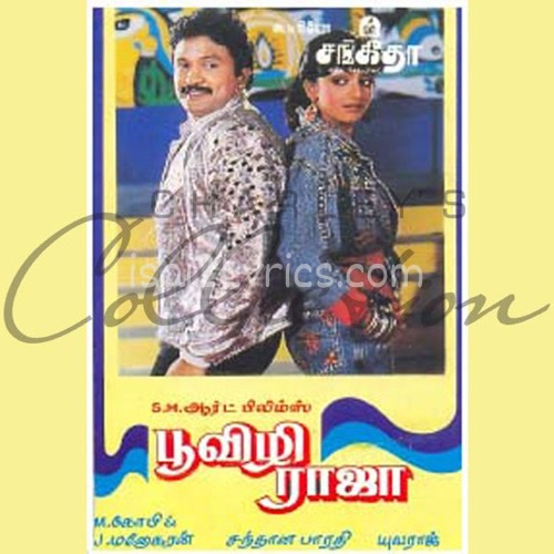 Poovizhi Raja Poster