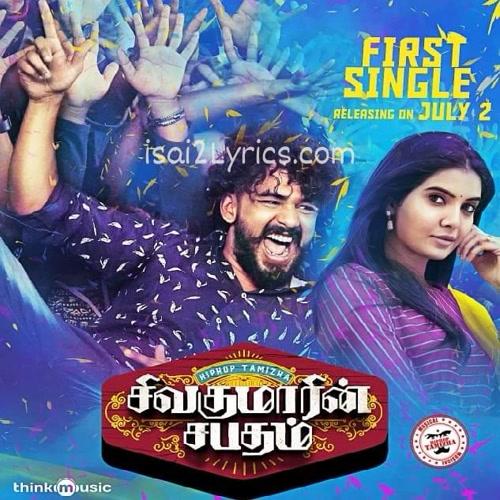 Sivakumarin Sabadham Poster
