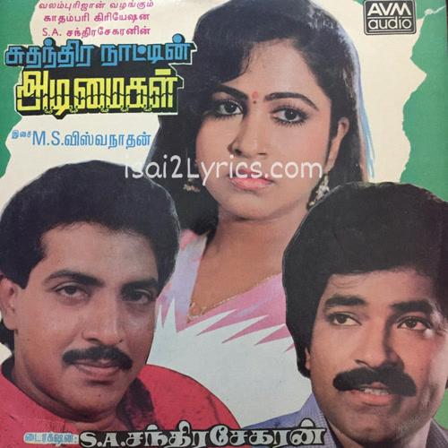 Suthanthira Nattin Adimaigal Poster