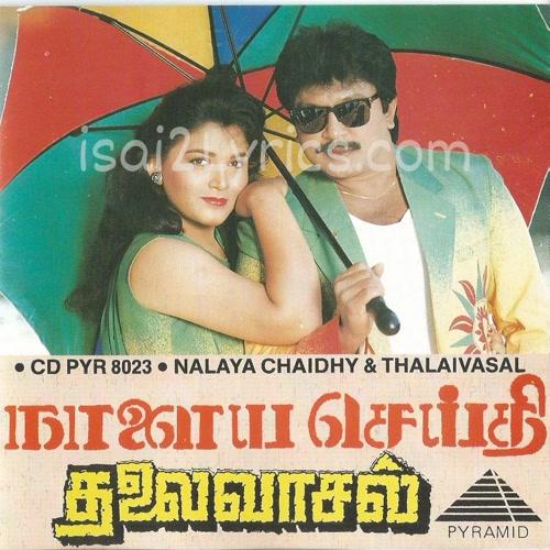 Thalaivasal Poster