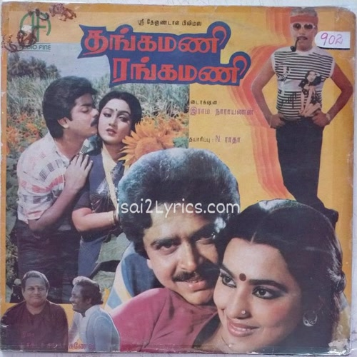 Thangamani Rangamani Poster