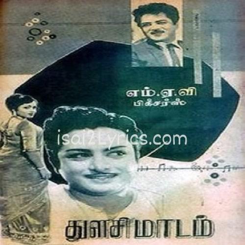 Thulasi Maadam Poster