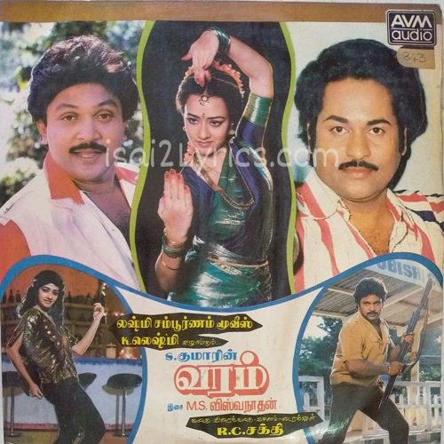 Varam Poster