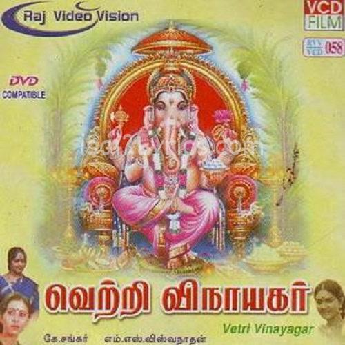 Vetri Vinayagar Poster