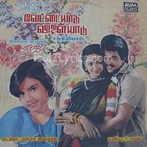 Vettaiyaadu Vilaiyaadu (1989) Poster
