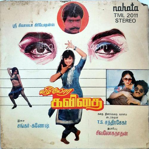Vizhiyora Kavithai Poster