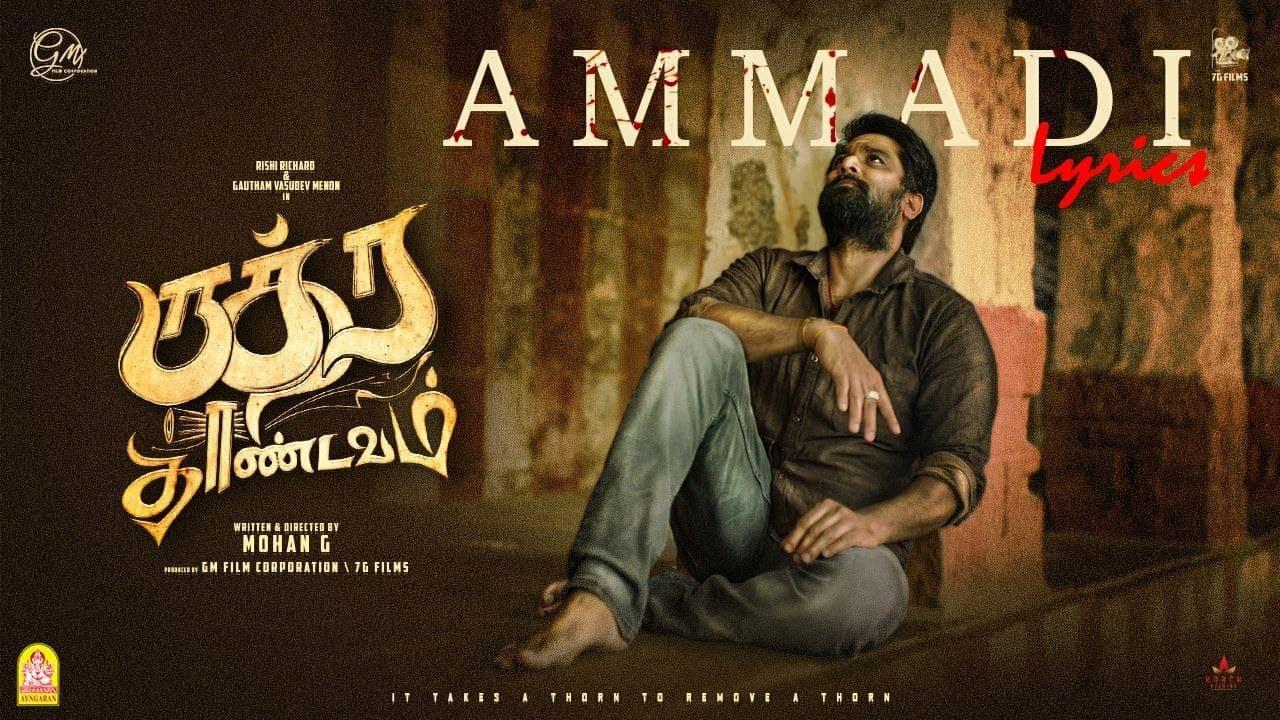 Ammadi Song Poster