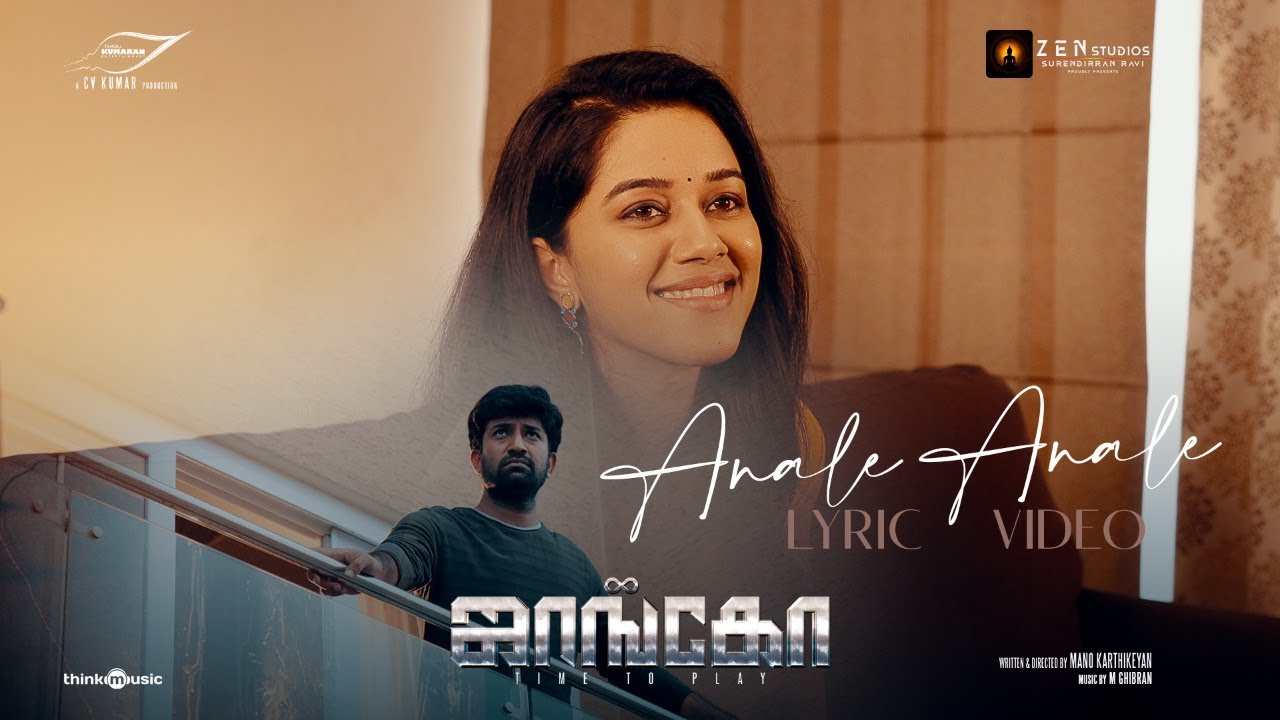 Anale Anale Song Poster